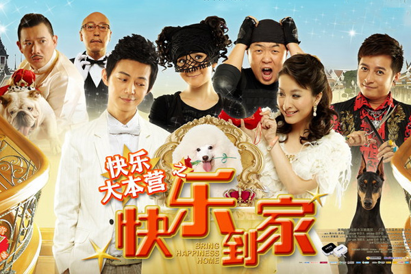 Bring Happiness Home 2013 Movies Free downloads