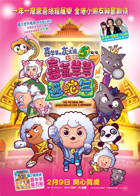 The Mythical Ark Adventures in Love and Happiness 2013 Movies Free downloads